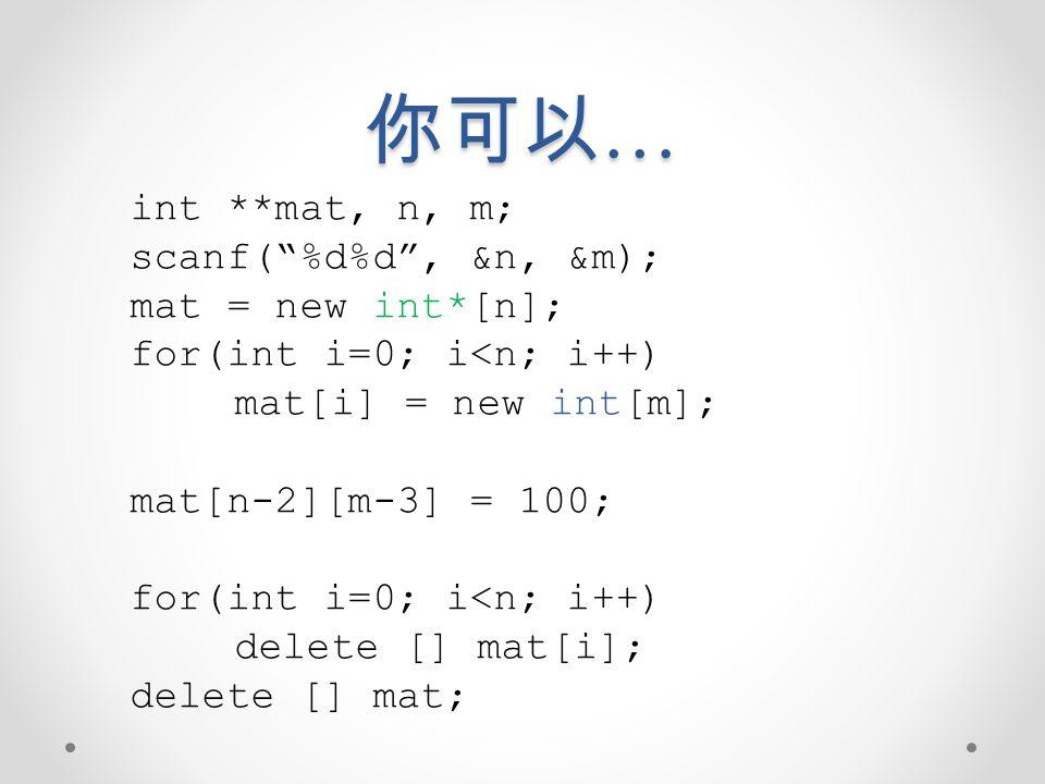 你可以… int **mat, n, m; scanf( %d%d , &n, &m); mat = new int*[n];
